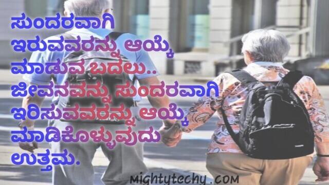 kannada status for facebook