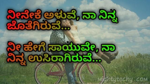 Kannada Love quotes