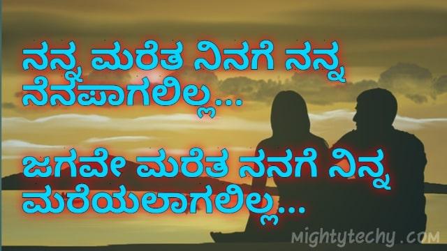sad love quotes in kannada