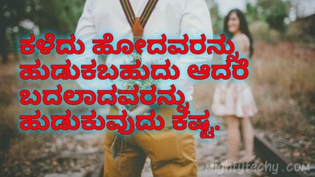 best Kannada love status