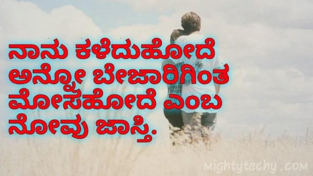 feeling Kannada quotes