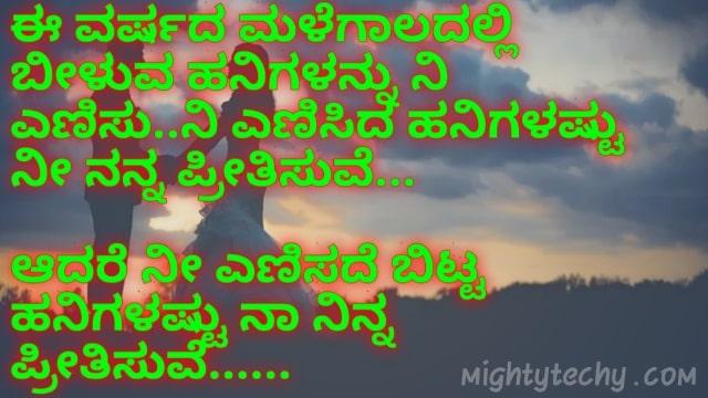 new Kannada love quotes