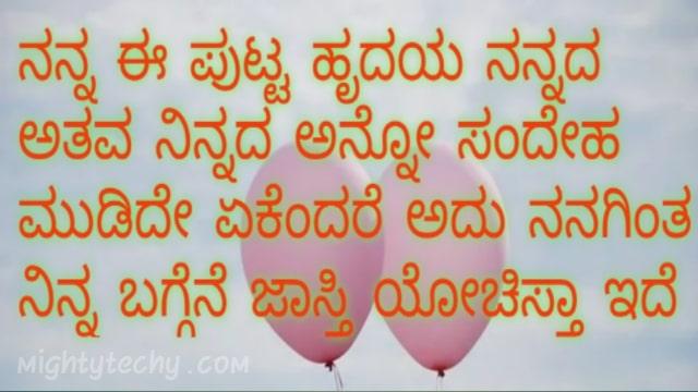 whats app status in Kannada