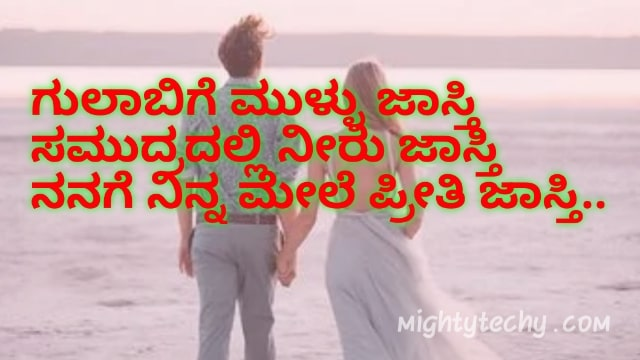 30 Best Love Quotes In Kannada with Images And Thoughts