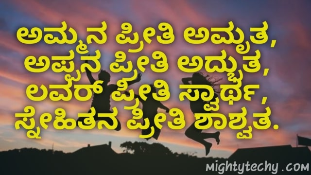 Friendship Quotes In Kannada images