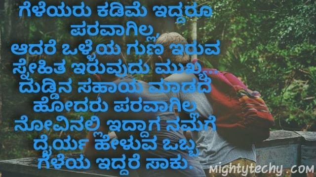 friends wish in Kannada