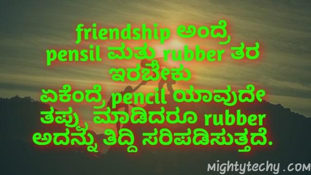 friendship kavanagalu