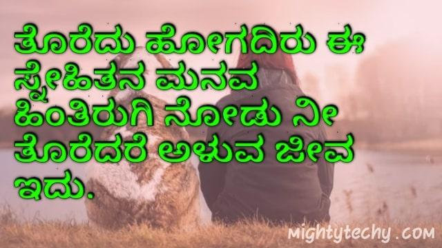 kannada friendship quotes 1
