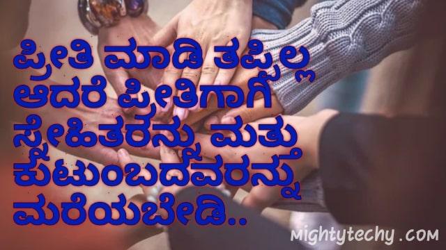 kannada friendship quotes 2