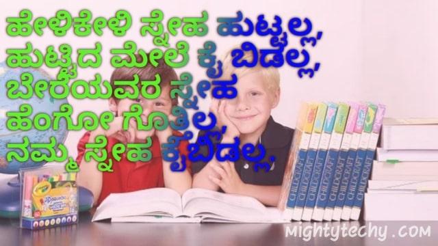 Friendship Kavanagalu In Kannada 2
