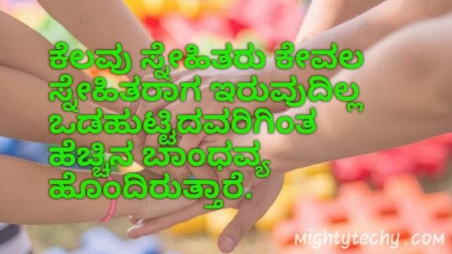 friendship quotes in kannada 3