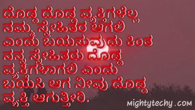 friendship quotes in kannada 4