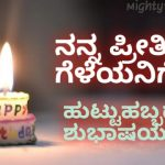 Best Birthday Wishes In Kannada For Friend With Images 2020