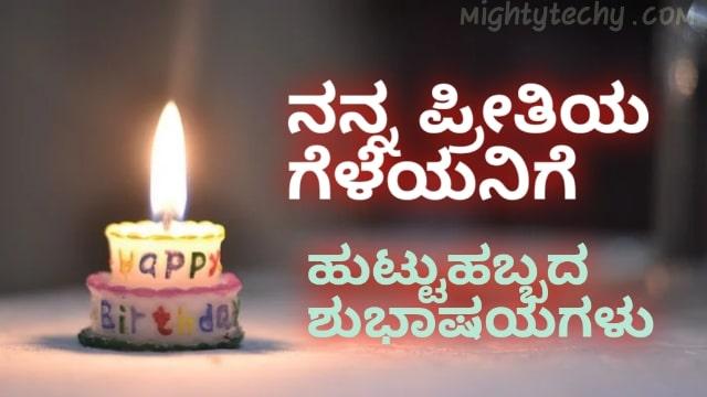 Happy birthday wishes in Kannada for best friend
