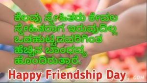 Best Friendship Day Status In Kannada With Quotes And Wishes 2020