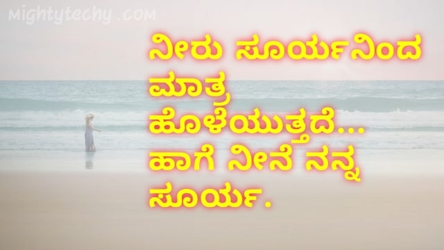 Quote On Love In Kannada