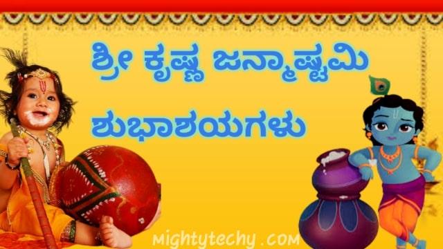 happy Krishna Janmashtami Status In Kannada