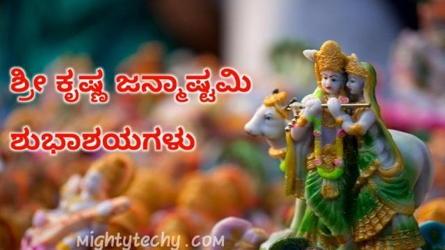 Krishna Janmashtami wish In Kannada