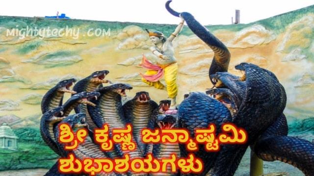 Krishna Janmashtami Quotes In Kannada language