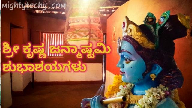 Krishna Janmashtami Quotes In Kannada