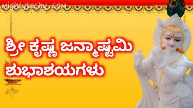 Krishna Janmashtami new wish In Kannada language