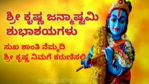 Krishna Janmashtami Wishes In Kannada With Images