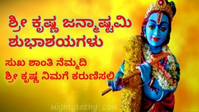 Krishna Janmashtami Wishes In Kannada