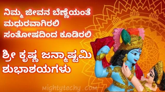 Krishna Janmashtami Status In Kannada