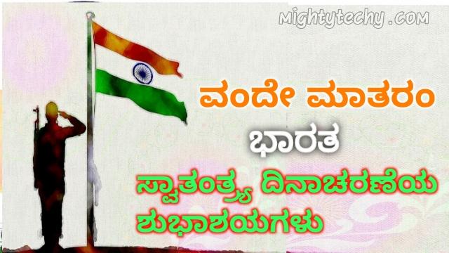 Happy Independence Day Kannada image