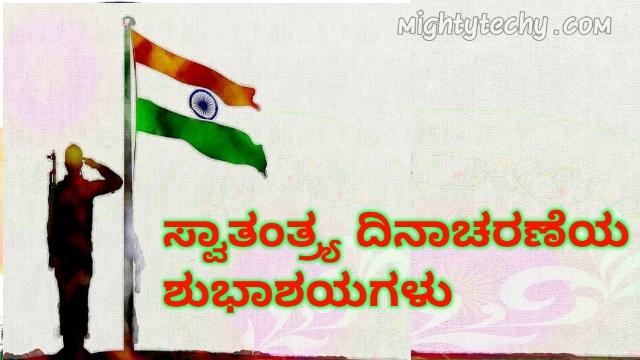 Independence Day Kannada image