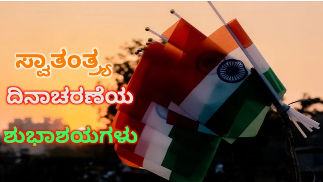 Happy Independence Day Status In Kannada image