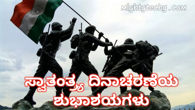 Indian soldiers independence day in Kannada