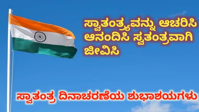 Independence Day quotes In Kannada