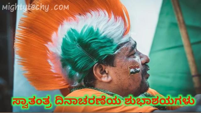Independence India Kannada