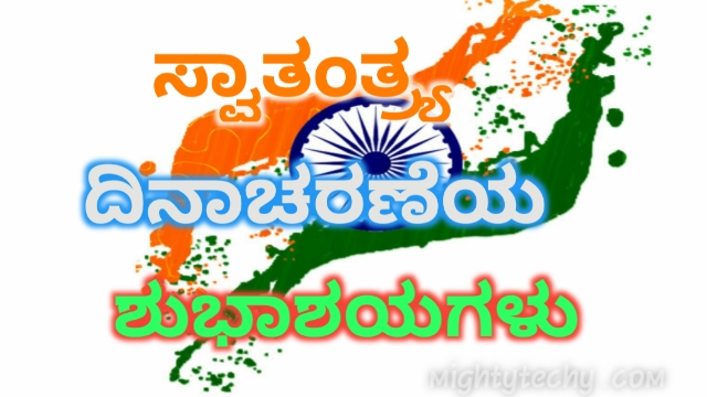 Happy Independence Day quotes In Kannada