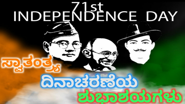 Happy Independence Day Status In Kannada