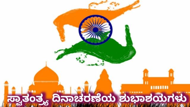 Swatantra dinacharaneya shubashayagalu