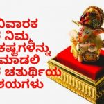 Ganesh Chaturthi Wishes In Kannada Status And Images 2020
