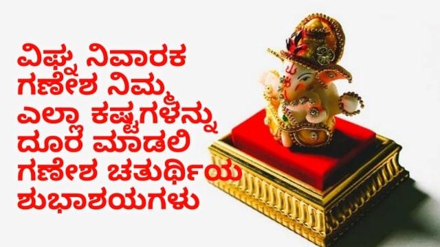 Ganesha Chaturthi Wishes In Kannada