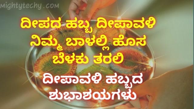 Deepavali Wishes In Kannada Images