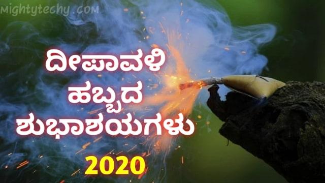 Deepavali wishes in Kannada image