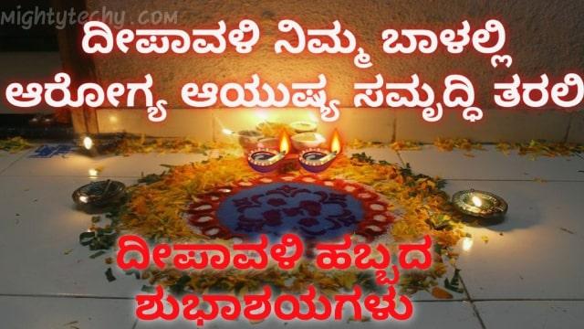 Diwali Quotes In Kannada