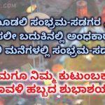 Happy Diwali Wishes In Kannada 2020 Deepavali Images, Status