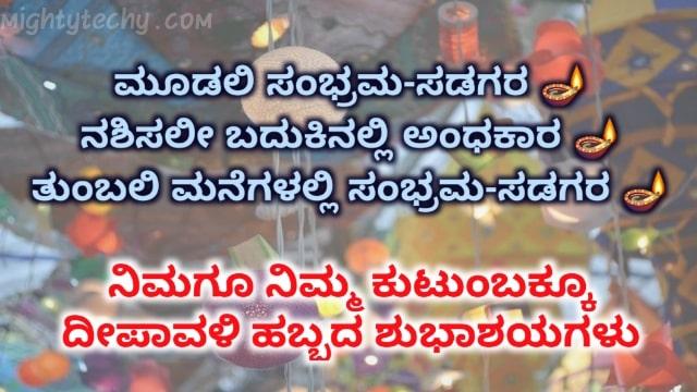Happy Diwali Wishes In Kannada