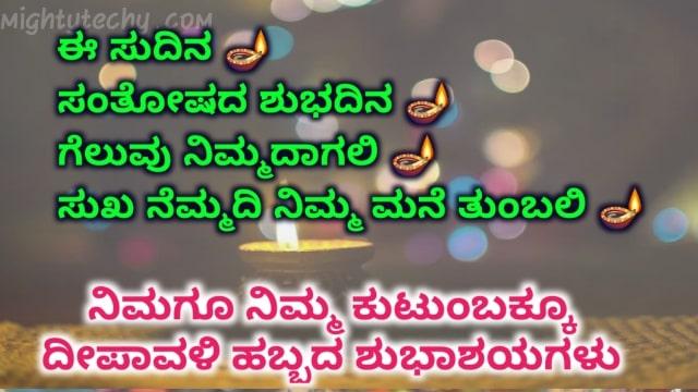 Happy deepavali Kannada Images