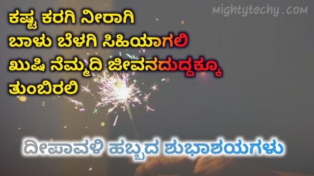 Deepavaki wishes in kannada texts