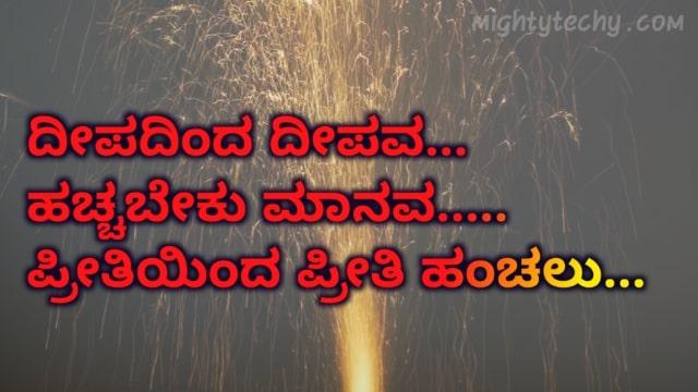 Deepavali Kannada Images