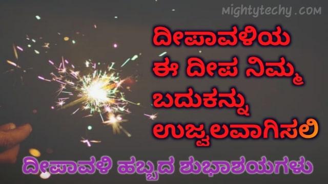 Kannada Diwali Quotes