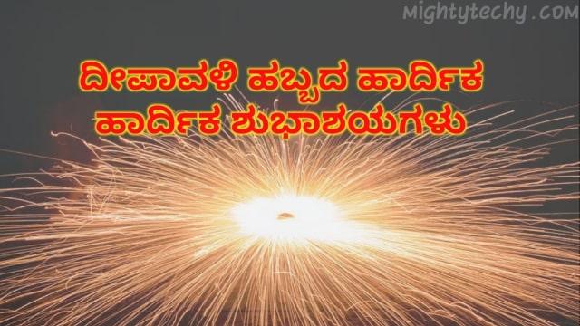 Diwali Wishes in Kannada Languages