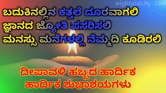 Diwali Kannada Status For Whatsapp And Facebook